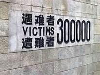 南京大屠杀列世界遗产 日本:强烈遗憾